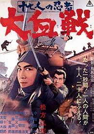 The Seventeen Ninja II