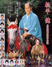 The Roughneck Shogun