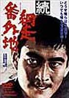 Abashiri Prison Continued