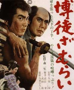 Bakuto zamurai