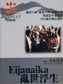 Eijanaika