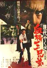 Modern Yakuza