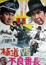 Gokudo vs Delinquent Boss