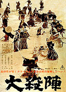Dai satsujin