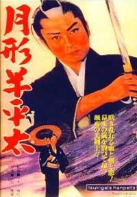 Hanpeita Tsukigata