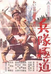 Soldier Gokudo