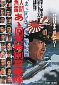 Suicide Submarine