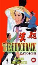 Taiwan's Zatoichi