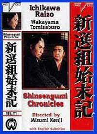 Shinsengumi shimatsuki