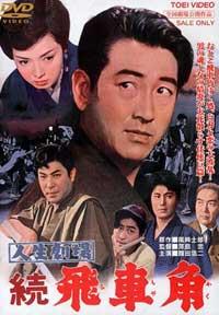 Theater of Swords II, 1963