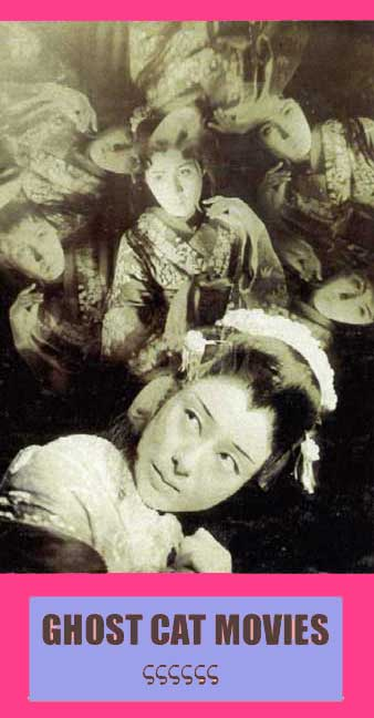 Kaibyo nazo no shamisen