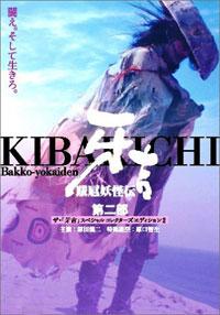 Kibakichi 2