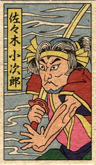 Kojiro print
