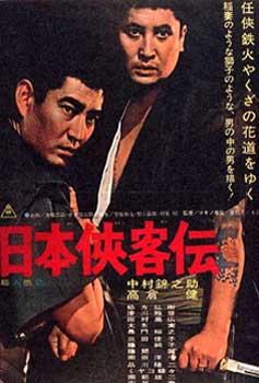 Nihon kyokaku-den