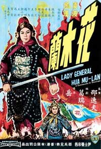 The Lady General Hua Mu Lan