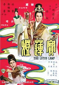 The Lotus Lamp