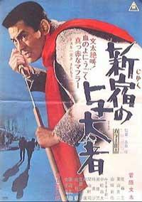 Modern Yakuza 3