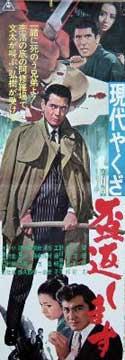 Modern Yakuza 4