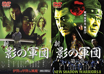 New Shadow Warriors