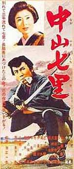 Nakayama Shichiri