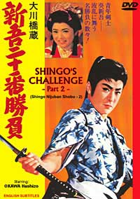 Shingo's Original Challenge II