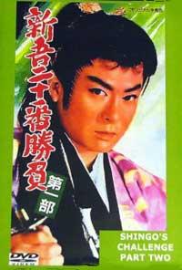 Shingo's Challenge II