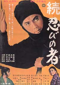 Zoku shinobi no mono