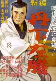 Shinpen Tange Sazen