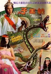 Snake Prince