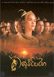 the legend of suriyothai The film describes historical events , watch the legend of suriyothai online, in the life of the heroine, suriyothai, the queen of.