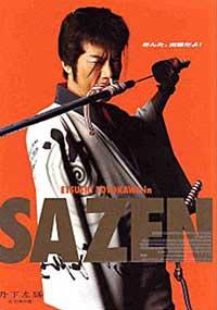 Tange Sazen 2004