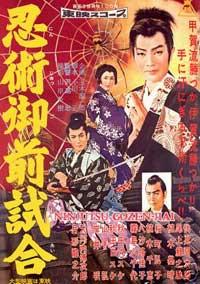Torawakamauru, the Koga Ninja