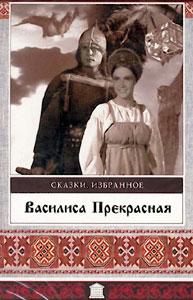Vasilisa the Beautifl