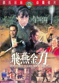 IMAGE(http://www.weirdwildrealm.com/filmimages/vengeance_golden_blade.jpg)