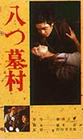 Yatsu haka-mura