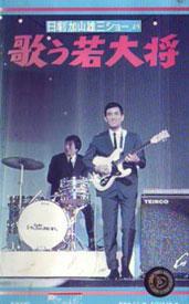 Ereki no wakadaisho