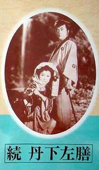 Tange Sazen 1953